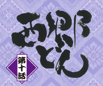 西郷どん第10話ネタバレ あらすじ「篤姫はどこへ」