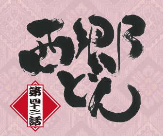 西郷どん(せごどん)43話ネタバレ あらすじ「さらば、東京」